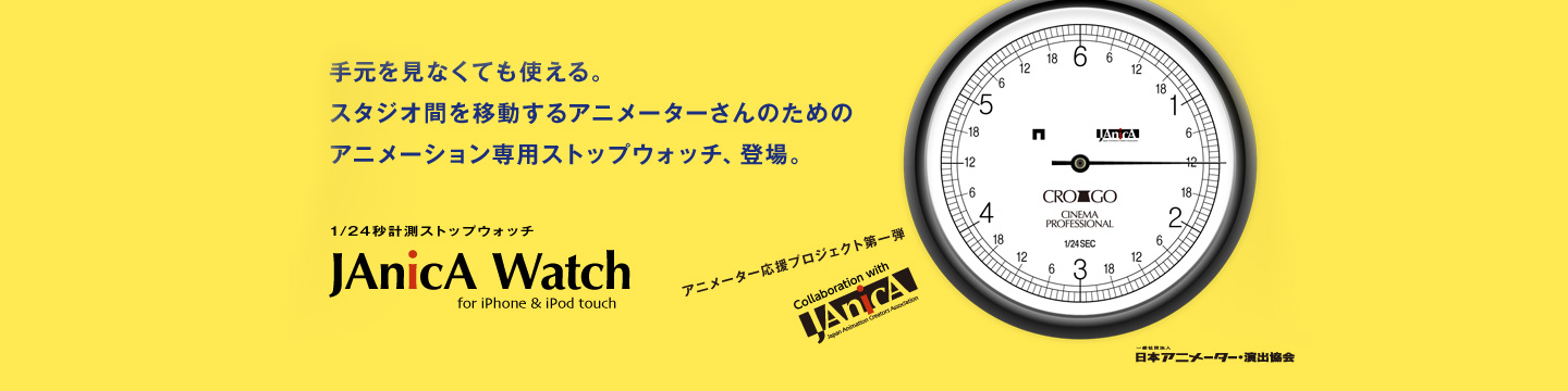 JAniCA Watch